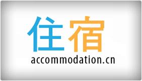 Accomodation.cn